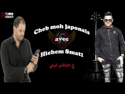 Hichem Smati ... Cheb Moh Japonais ... Ki Tchofini Tomordhi 2017