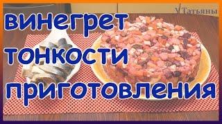 Винегрет: тонкости приготовления. Как приготовить вкусный винегрет.(В этом видео приготовим вкусный винегрет. Рецепт: 1. свекла - 3 шт 2. морковь - 3 шт 3. лук - 2 шт 4. картофель 5-6..., 2016-11-13T13:51:31.000Z)