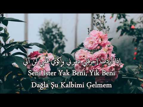 هل أبكي ؟ لن أبكي - أغنية تركية حزينة Ziynet Sali - Ağlar mıyım? Ağlamam مترجمة