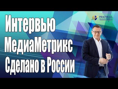 ★Медиаметрикс★Интервью в программе Сделано в России