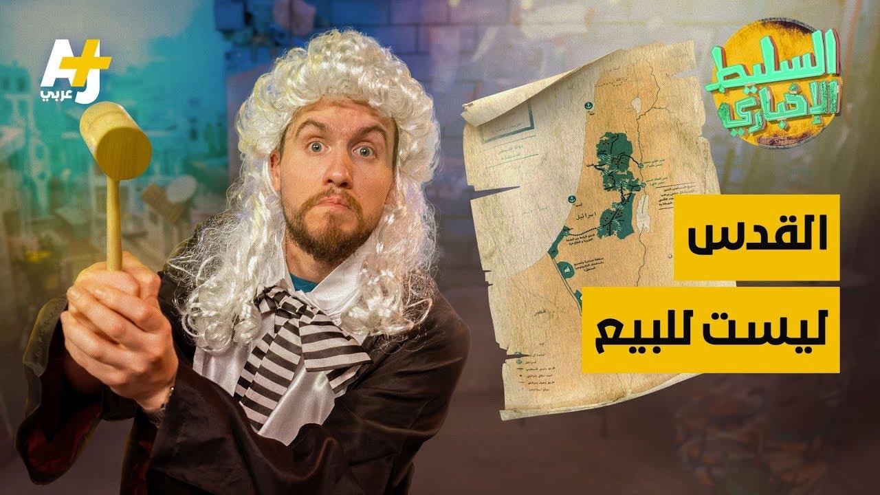 السليط الإخباري - القدس ليست للبيع | الحلقة (5) الموسم الثامن