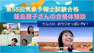 第55回気象予報士試験合格!飯島朋子さんの合格体験談(ラジオっぽいTV!2764)<601>