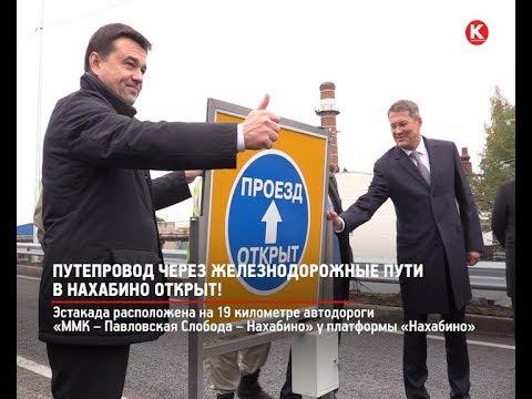 КРТВ. Путепровод  через железнодорожные пути в   Нахабино открыт!