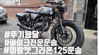 바이크전문운송 '뚜기용달' 이탈젯 그리폰125 운송