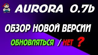 Новая версия Aurora 0.7b xbox 360 Freeboot Обзор изменений на русском