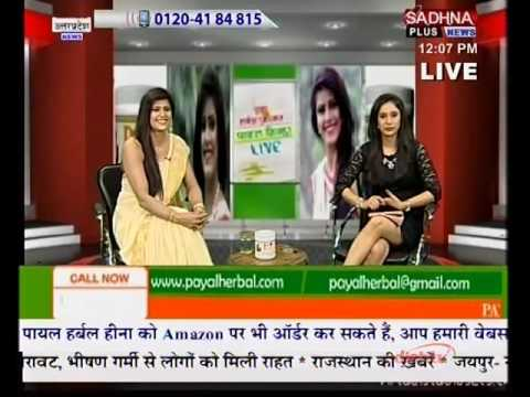Payal Sinha Live on Sadhna Plus- Herbal way to life (23rd April,2017)