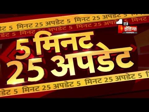 देखिए 5 मिनट में देश प्रदेश की 25 बड़ी ख़बरें | 17 October 2020 | Top 25