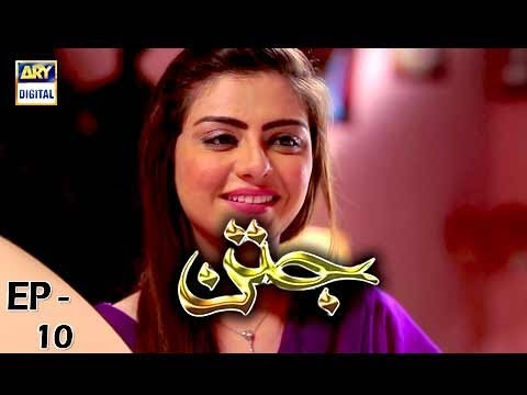 Jatan Episode 10 - 17th November 2017 - ARY Digital Drama