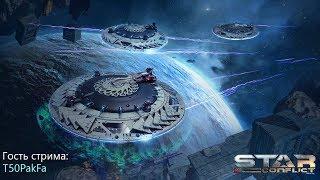 Star Conflict Stream: Герои SC. В Гостях T50PakFa