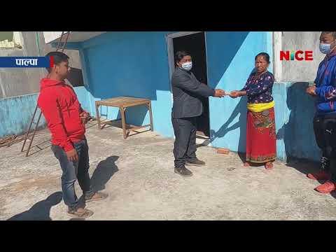 परदेशमा ज्यान गुमाएका पाल्पाका पूर्व खेलाडीका परिवारलाई आर्थिक सहयोग | NICE News | NICE TV HD