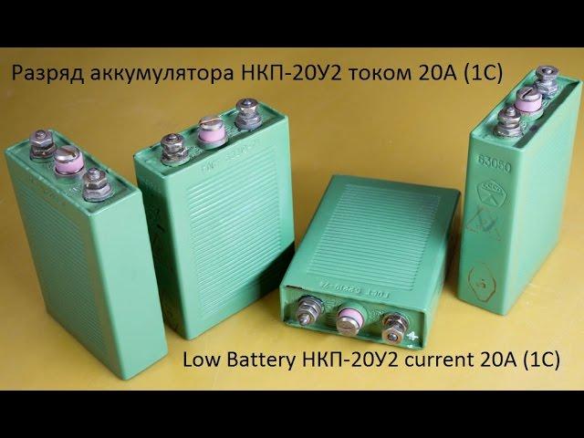 Щелочные Аккумуляторы 2Нкп-24М Инструкция