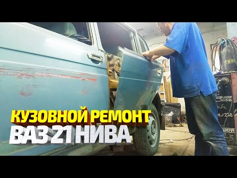 Кузовной ремонт Ваз 21 Нива. Ввариваем переднюю накладку на заднюю дверь. Рихтовка и покраска.