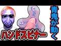 青鬼ハンドスピナー の動画、YouTube動画。