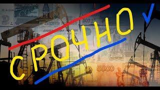 Смотреть видео Рубль отвязался от нефти и доллара, падение рубля будет страшным онлайн