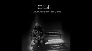 СЫН (2014) ФИЛЬМ. Саундтрек. Не вошедшие кадры
