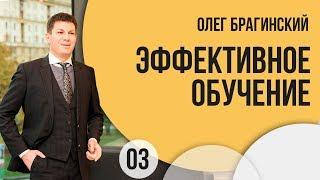El-Эльдорадо 03 Олег Брагинский Эффективное обучение