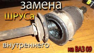 видео Замена внутреннего шруса на ВАЗ 2109