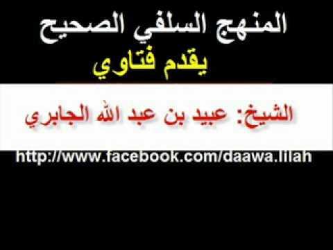 عبيد الجابري هل المحادثة بين الجنسين في نهار رمضان ت فطر Youtube
