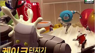 [정보통신활용] 한컴 타자연습 케이크 던지기 iceri…