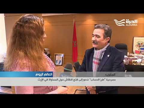 المغرب: ميراث النساء في عمل مسرحي جريء  - 19:21-2018 / 1 / 19