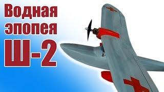 видео: Гидросамолет Ш-2. Водные приключения | Хобби Остров.рф