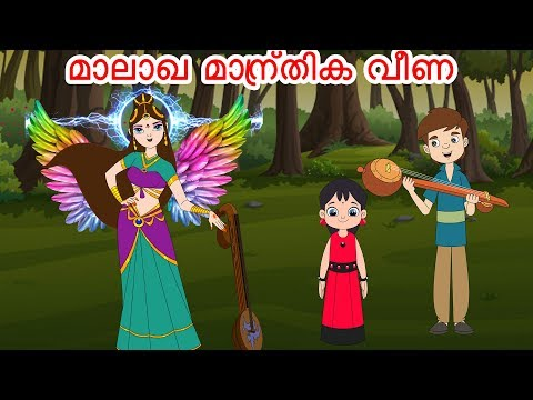 മാലാഖ-മാന്ത്രിക വീണ | Malayalam Stories | Malayalam Cartoon | Malayalam Fairy Tales | JM Malayalam