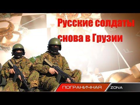 Русские солдаты снова в Грузии.