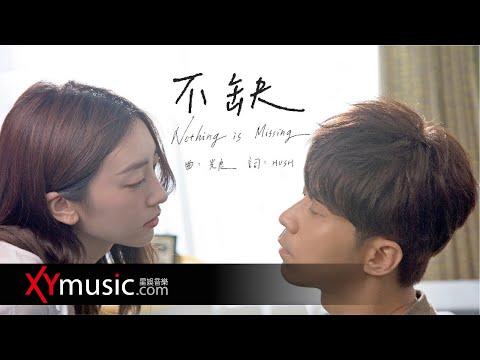 光良 Michael 《不缺 Nothing is Missing》官方 Official 完整版 MV