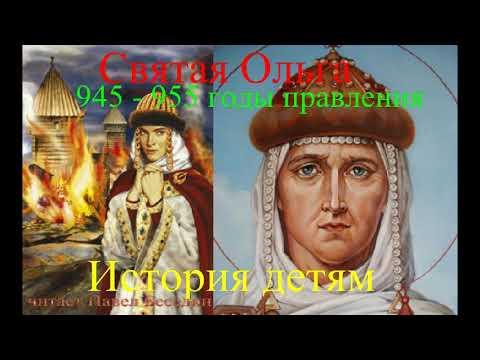 Святая Ольга 945 — 955 — Александра Ишимова —  История детям — читает Павел Беседин
