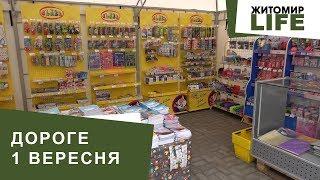 Дороге 1 вересня: скільки коштує зібрати дитину до школи у Житомирі