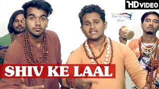 Shiv Ke Laal | Mohit Ft. Mickey, Nishant, Sandeep, | Latest Shivratri Bhakti Songs 2017