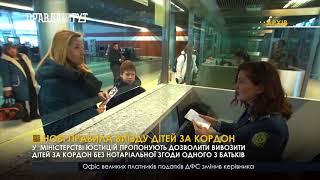видео Нові правила виїзду одного з батьків з дитиною за кордон