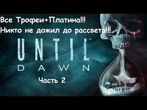 Until Dawn/Дожить до рассвета Прохождение на платину (никто не дожил до рассвета) Часть 12