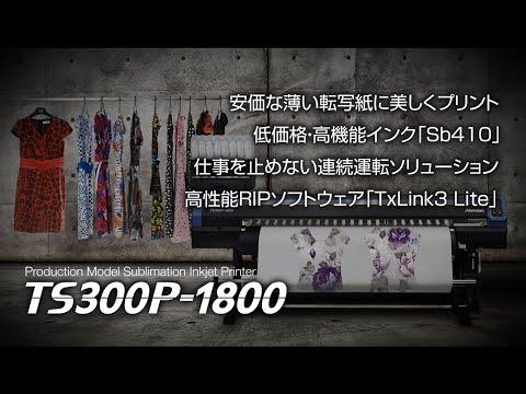 昇華転写インクジェットプリンタ『TS300P-1800』販売開始のお知らせ