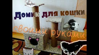 Домик для кошки своими руками. / Ab ovo