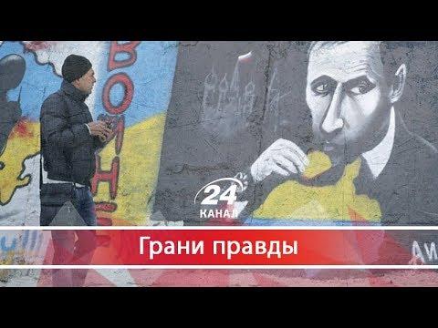 Грани правды. Крым –...