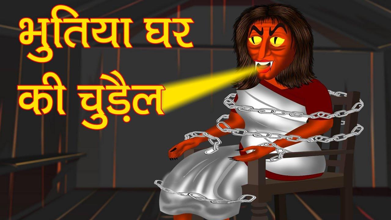 भुतिया घर की चुड़ैल Bhutiya Ghar Ki Chudail Kahaniya हिंदी कहानिया Hindi Moral Story Horror Kahaniya