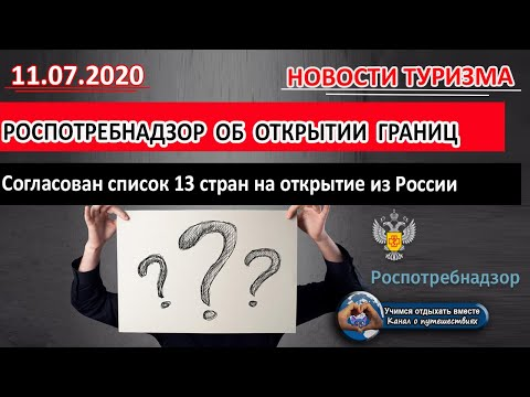 РОССИЯ 2020| Роспотребнадзор согласовал страны на открытие границ с Россией