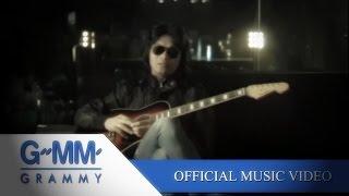 เพื่อเธอคนเดียว - เสก โลโซ【OFFICIAL MV】