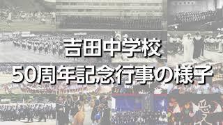 創立50周年記念動画が完成しました。 吉田中学校の50年間にはさまざま...