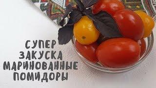 прекрасная закуска из маринованных помидор с медом и базиликом. Мой опыт