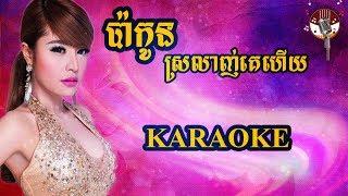 ប៉ាកូនស្រលាញ់គេហើយ ភ្លេងសុទ្ធ - Pa Kon Srolanh Ke Hery Karaoke - Sok Pisey