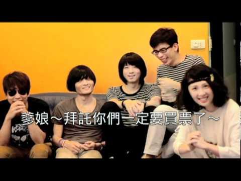 1976 香港呼叫音樂節 Taiwan Calling 2011 宣傳影片