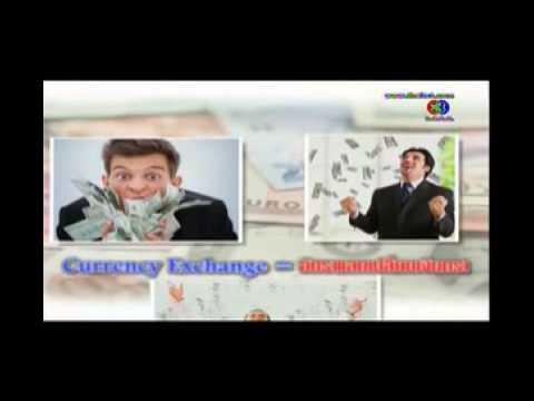 รายการ ศัพท์สอนรวย ตอน Currency Exchange อัตราแลกเปลี่ยนเงินตรา