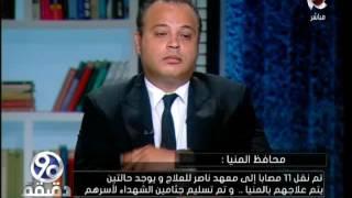 90دقيقة | محافظ المنيا يكشف مفاجات في حادث المنيا الارهابي وتعامل رئيس الوزراء مع الحادث
