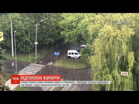 Затоплена Одеса і