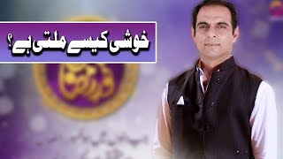Qasim Ali Shah | Khushi Kesy Milti Hai? | Ramazan 2018 | Aplus