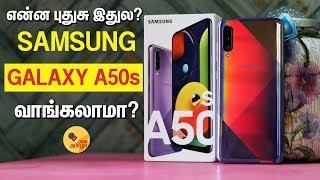 Samsung Galaxy A50S இத�ல என�ன ப�த�ச�? Unboxing First Impression Camera Samples