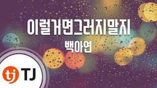 [TJ노래방] 이럴거면그러지말지 - 백아연(Feat.영현) (Shouldn't Have - Baek Ah Yeon) / TJ Karaoke