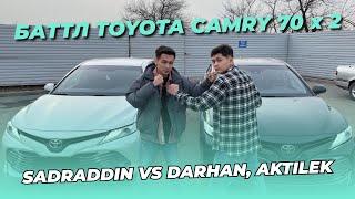 BOKEY VLOG21: БАТТЛ TOYOTA CAMRY70 SADRADDIN VS DARHAN,AKTILEK